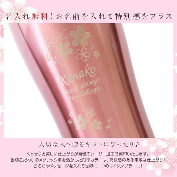 {名入れ プレゼント  タ ンブラー 父の日}ペアギフトセット 桜ステンレスタンブラーAT[パステルマット]420ml|treasure-gift|05