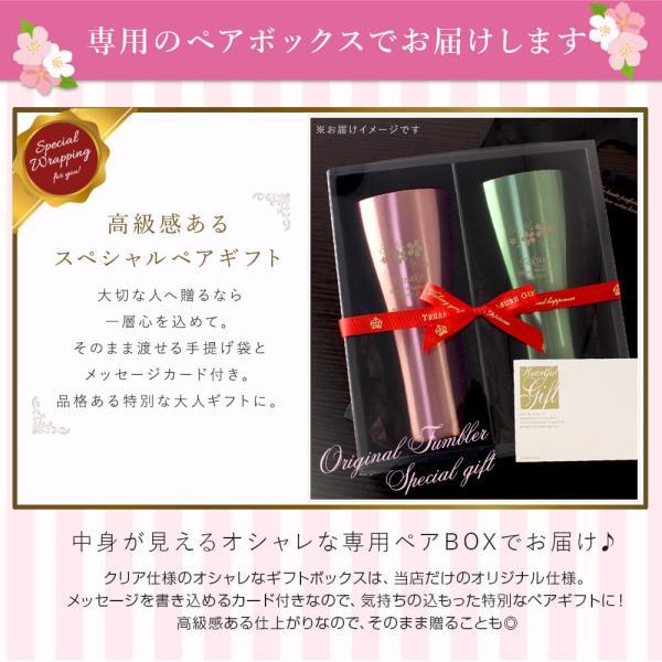 {名入れ プレゼント  タ ンブラー 父の日}ペアギフトセット 桜ステンレスタンブラーAT[パステルマット]420ml|treasure-gift|06