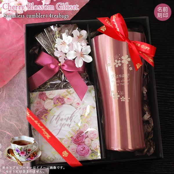 桜ギフトセット ステンレスタンブラーAT[パステルマット]420ml + 紅茶5種