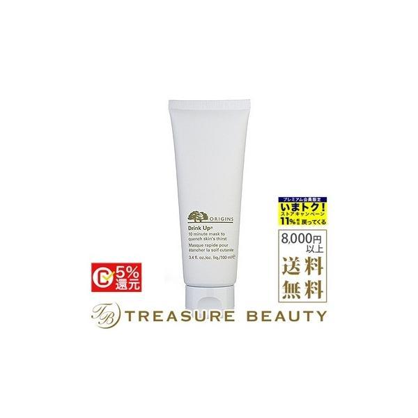 キャッシュレス5%還元対象 オリジンズ ドリンクアップ 10ミニッツマスク   100ml (洗い流すパック・マスク)|treasurebeauty