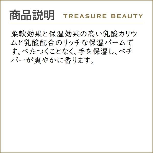 イソップ レバレンス ハンドバーム  75ml (ハンドクリーム) Aesopプレゼント 人気コスメ おすすめ|treasurebeauty|02