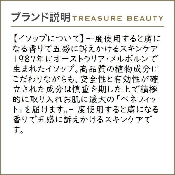イソップ レバレンス ハンドバーム  75ml (ハンドクリーム) Aesopプレゼント 人気コスメ おすすめ|treasurebeauty|03