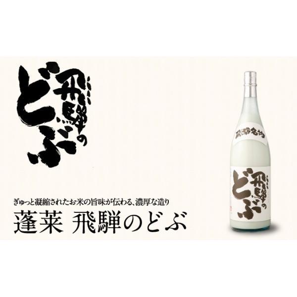 蓬莱 飛騨のどぶ 瓶詰月2017.12. 1800ml|treasureisland|02