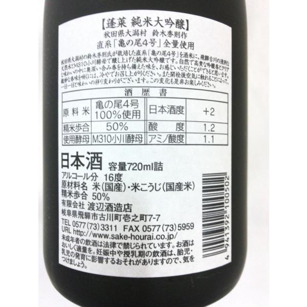 渡辺酒造 蓬莱 亀の尾 純米大吟醸 火入れ 720ml|treasureisland|03