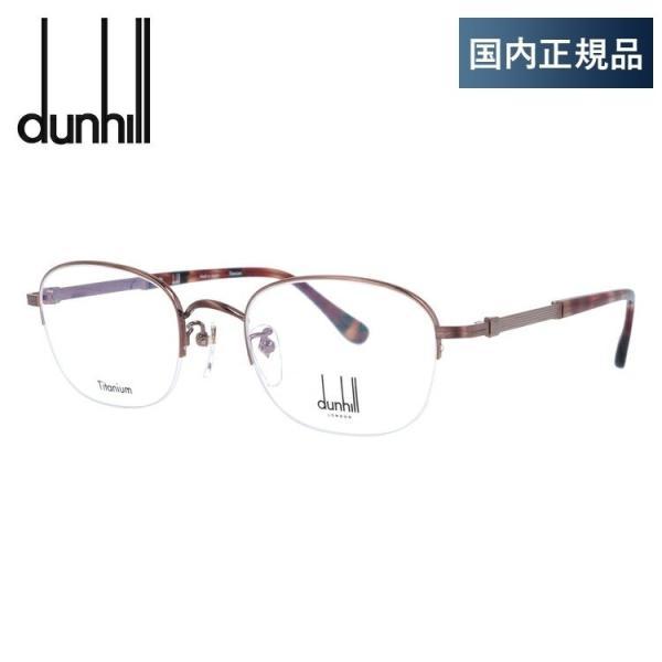 ダンヒル dunhill PCメガネ 老眼鏡 伊達 フレーム ブランド おしゃれ メガネ めがね VDH124J 0A40 50 国内正規品