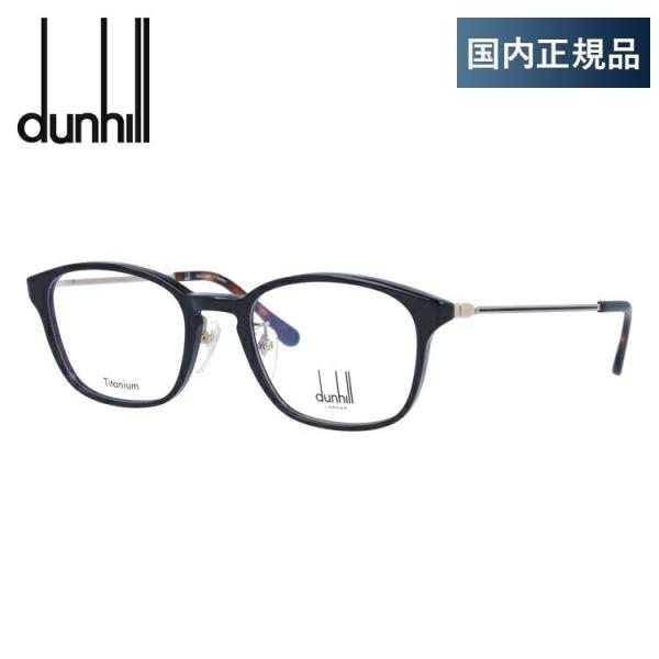 ダンヒル dunhill PCメガネ 老眼鏡 伊達 フレーム ブランド おしゃれ メガネ めがね VDH126J 0700 50 国内正規品