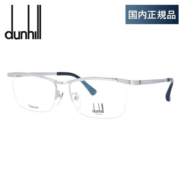 ダンヒル dunhill PCメガネ 老眼鏡 伊達 フレーム ブランド おしゃれ メガネ めがね VDH212J 0579 55 国内正規品
