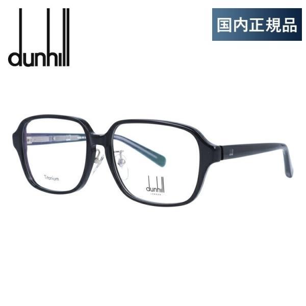 ダンヒル メガネフレーム dunhill メンズ 男性 伊達メガネ 老眼鏡 ブルーライトカット PCメガネ VDH222J 0700 55