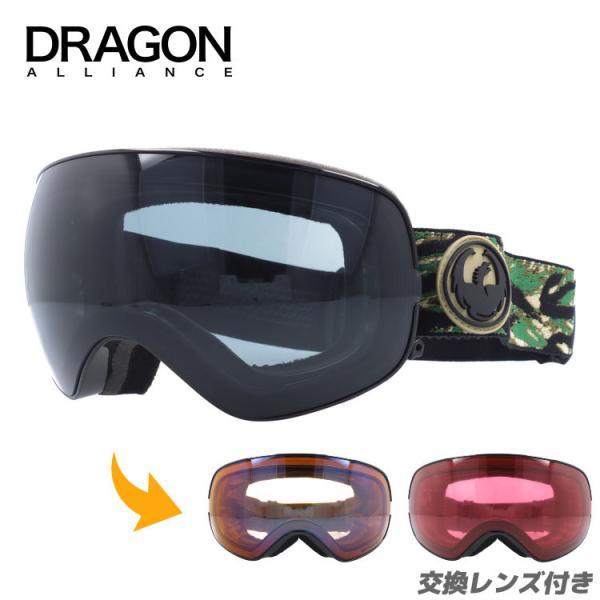 ドラゴン dragon スキーゴーグル スノボ スノーゴーグル ミラーレンズ レギュラーフィット DRAGON X2s 723-0330