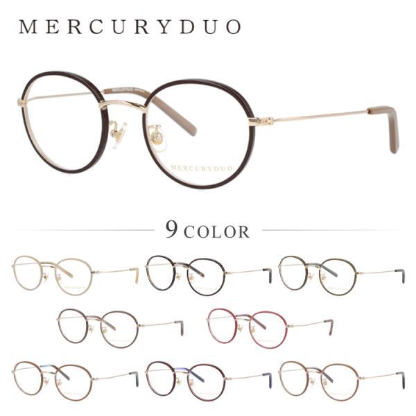 マーキュリーデュオ メガネフレーム かわいい ブランド レディース 女性 MERCURYDUO MDF6014 全9カラー 47