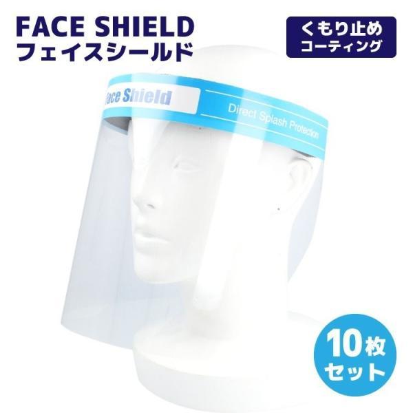 フェイスシールド 10枚セット フェイスガード マスク 飛沫対策 ウイルス対策 DIY 防塵 坊沫 軽量 曇り止め まとめ買い Face Shield 001-10