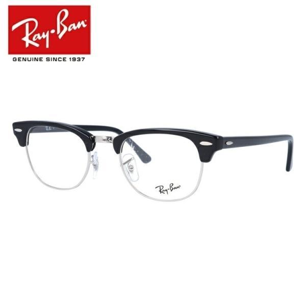レイバン 老眼鏡・PCメガネ 伊達 レンズ無料 フレーム クラブマスター 調整可能ノーズパッド Ray-Ban CLUBMASTER RX5154 (RB5154) 2000 49サイズ 海外正規品|treasureland