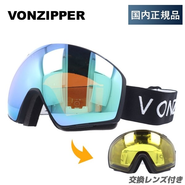 ボンジッパー スキーゴーグル スノーゴーグル ジェットパック ミラーレンズ レギュラーフィット VONZIPPER JETPACK GMSNLJET KLC