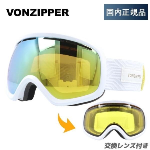 キッズ ジュニア ボンジッパー レディース ゴーグル スカイラボ ミラーレンズ VONZIPPER SKYLAB GMSNLSKY WGO スキー スノーボード スノボ
