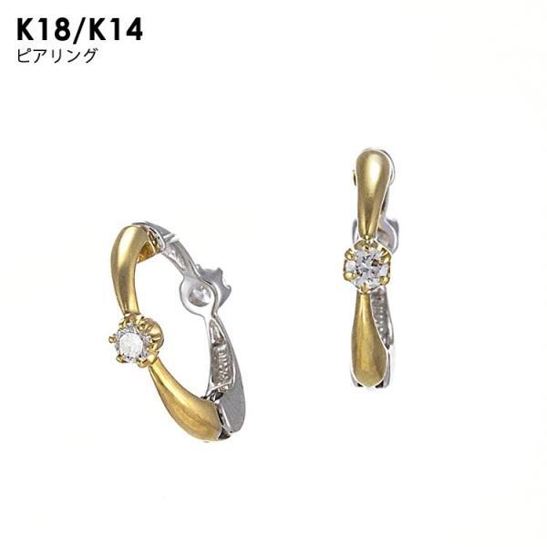 K18YG/K14WG イエローゴールド/ホワイトゴールド ダイヤモンド 0.08ct ピアスみたいなイヤリング ピアリング イヤリング(6JAE4016040-ZD)
