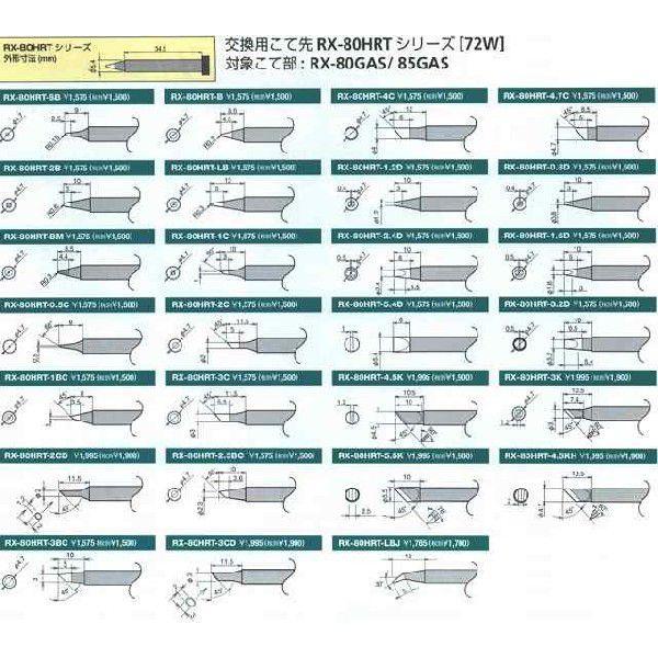 グット goot 替こて先 4.7C型 RX-80HRT-4.7C