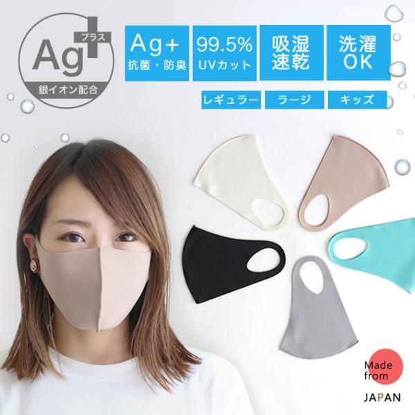 日本製銀イオン抗菌マスク99.5%UVカットオールシーズン洗えるクールマスク1枚ストレッチATB-UV除菌レギュラーラージキッズ