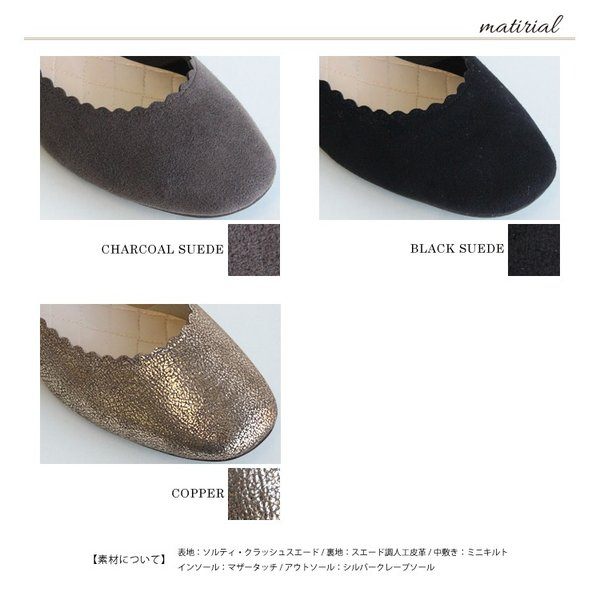 【SALE30%OFF】 日本製 スカラップフラットパンプス チャコール/ブラック/クラッシュ