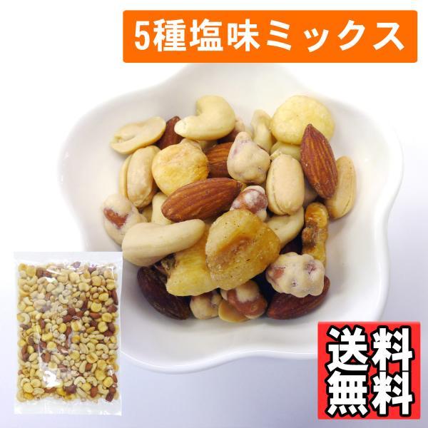 5種塩味ミックスナッツ500g ポイント消化|treemark2