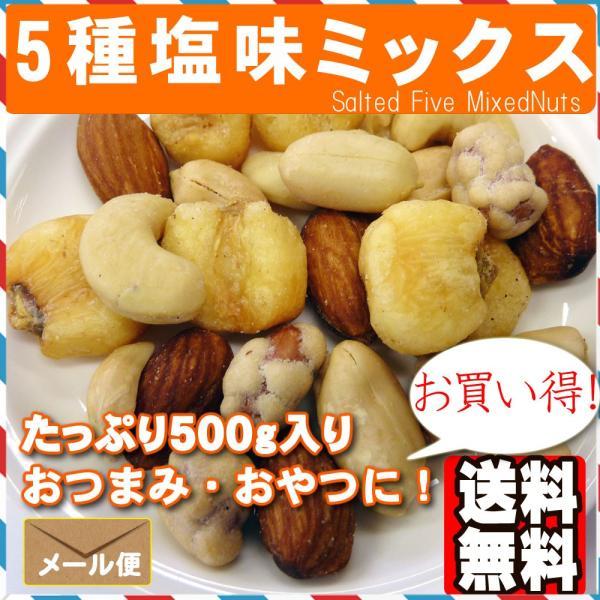 5種塩味ミックスナッツ500g ポイント消化|treemark2|02