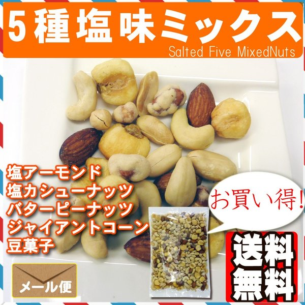 5種塩味ミックスナッツ500g ポイント消化|treemark2|04
