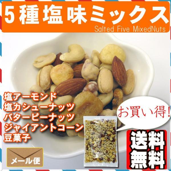 5種塩味ミックスナッツ500g ポイント消化|treemark2|05