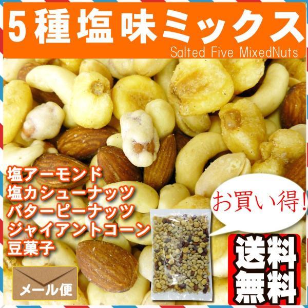 5種塩味ミックスナッツ500g ポイント消化|treemark2|06