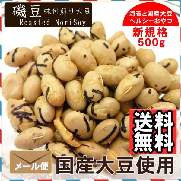 【国産】磯豆500g【味付け炒り大豆】【節分豆】 送料無料