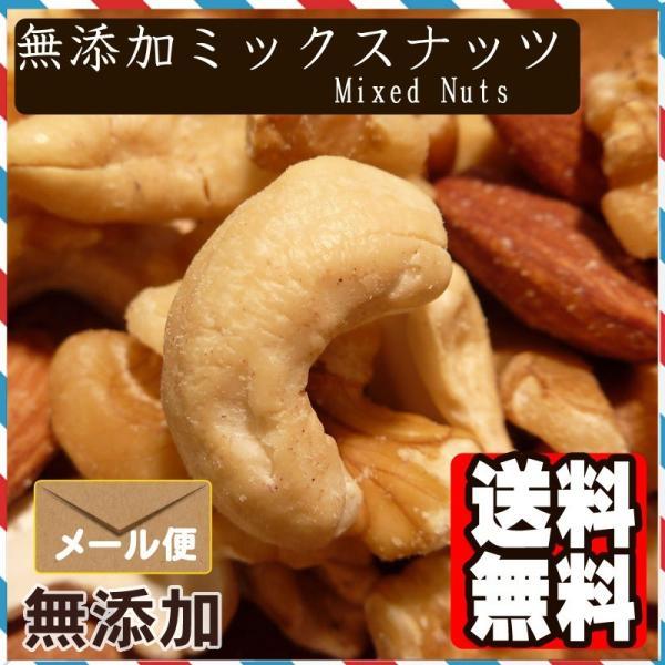 食塩無添加 ミックス ナッツ 800g 送料無料 3種 くるみ アーモンド カシューナッツ|treemark2