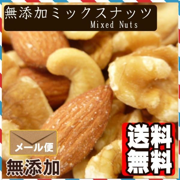 食塩無添加 ミックス ナッツ 800g 送料無料 3種 くるみ アーモンド カシューナッツ|treemark2|03