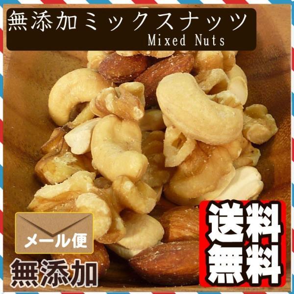 食塩無添加 ミックス ナッツ 800g 送料無料 3種 くるみ アーモンド カシューナッツ|treemark2|04