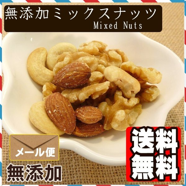 食塩無添加 ミックス ナッツ 800g 送料無料 3種 くるみ アーモンド カシューナッツ|treemark2|05