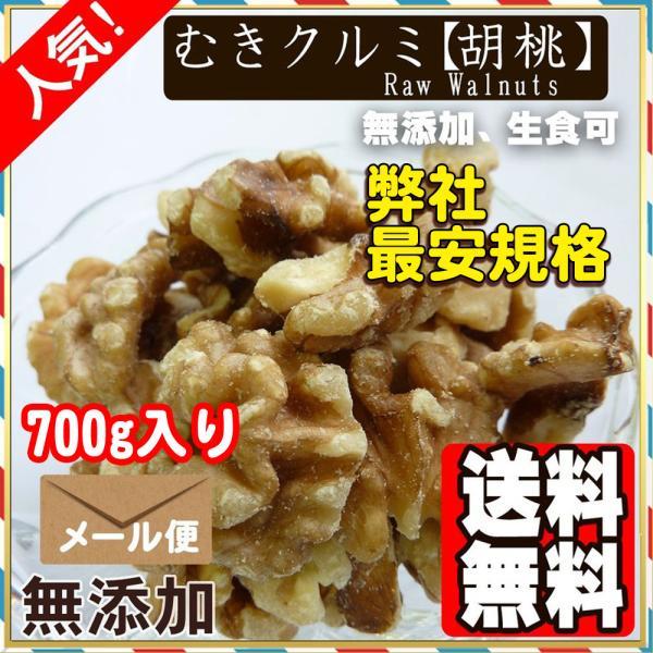 生くるみ700gむきクルミ胡桃ナッツ