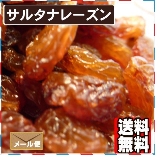 サルタナレーズン1kg ポイント消化 送料無料 treemark2 03