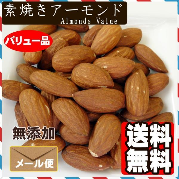 新物 バリュー品 素焼きアーモンド 1kg 【食塩無添加】【植物油不使用】ナッツ|treemark2|03