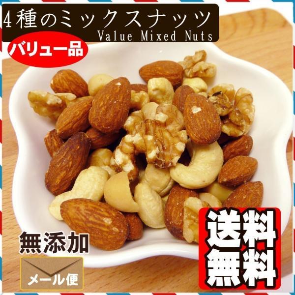 4種のバリューミックス ナッツ  800g アーモンド くるみ カシューナッツ マカダミアナッツ|treemark2|02