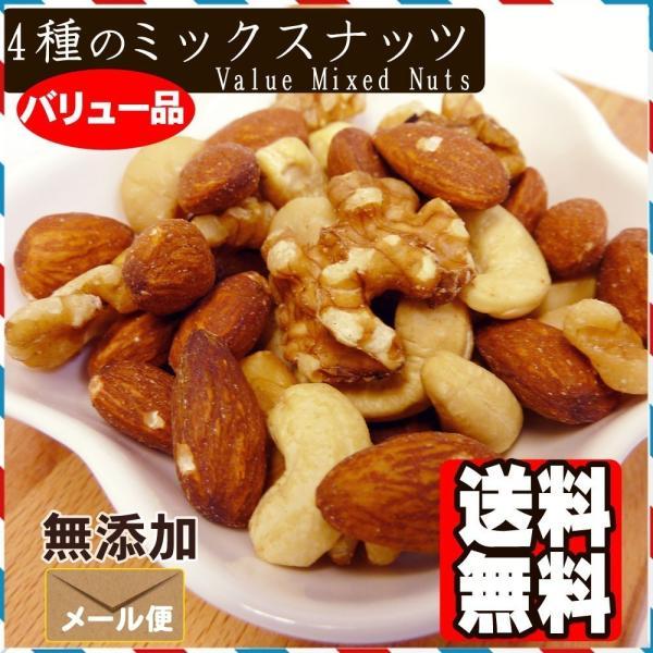 4種のバリューミックス ナッツ  800g アーモンド くるみ カシューナッツ マカダミアナッツ|treemark2|03