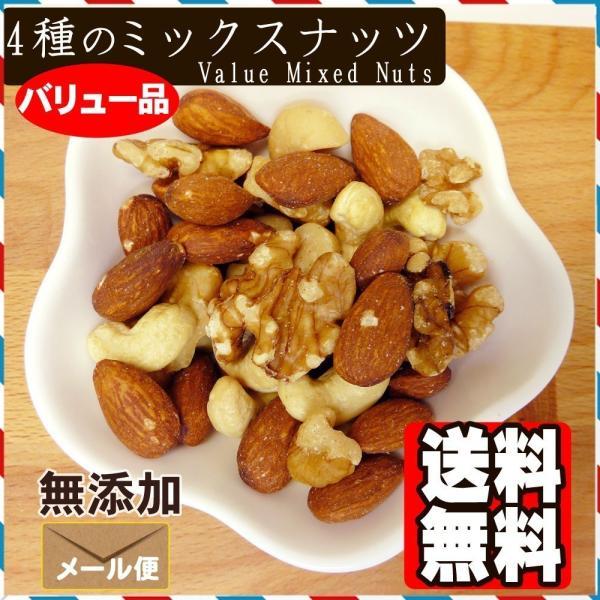 4種のバリューミックス ナッツ  800g アーモンド くるみ カシューナッツ マカダミアナッツ|treemark2|04