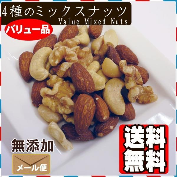 4種のバリューミックス ナッツ  800g アーモンド くるみ カシューナッツ マカダミアナッツ|treemark2|05