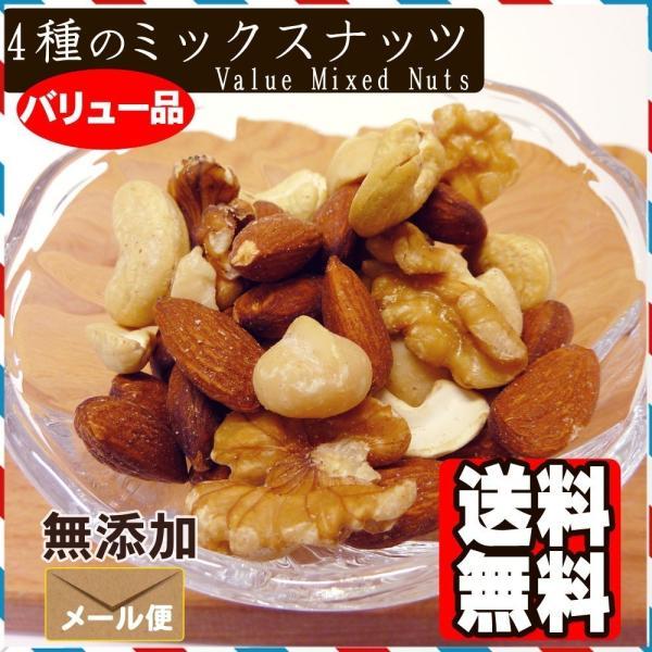 4種のバリューミックス ナッツ  800g アーモンド くるみ カシューナッツ マカダミアナッツ|treemark2|06