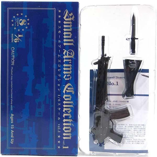 1】 バイス 1/6 スモールアームズコレクション Vol.1 89式5.56mm小銃+ ...