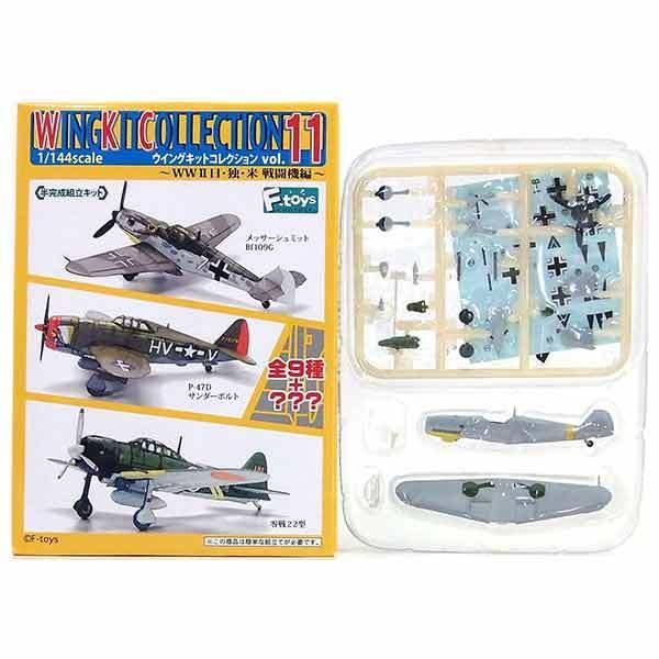 【1B】 【アウトレット 解説書欠品】 エフトイズ 1/144 ウイングキットコレクション Vol.11 WWII 日・独・米 戦闘機編 Bf109G-5 ドイツ空軍 第11戦闘航空団 単品