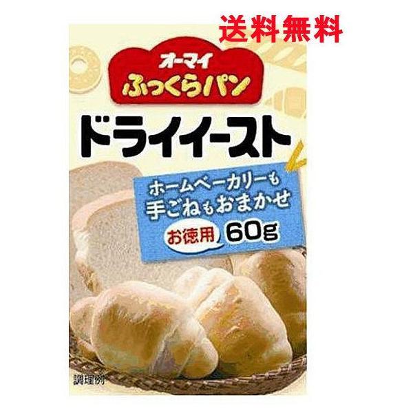 オーマイ ふっくらパンドライイースト(お徳用) 60g 乾燥酵母 手作り パン材料 お菓子材料 翌日配達 ネコポス