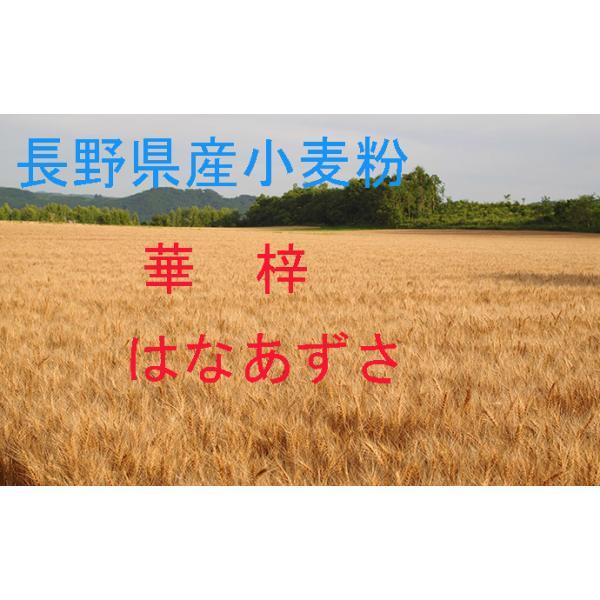 華梓 25kg 長野県産小麦であるハナマンテン、ゆめかおりを原料にしています。