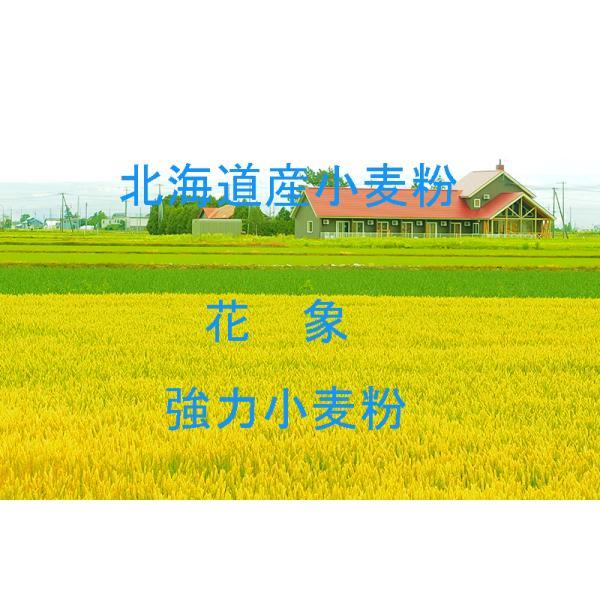 花象 25kg 北海道産小麦として高い評価を受けている小麦粉を100%使用した強力小麦粉です。 千葉製粉製造100%。