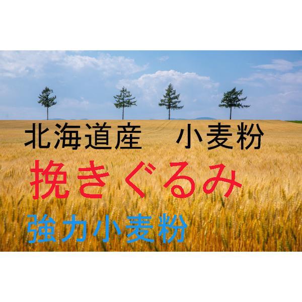 春よ恋 挽ぐるみ 25kg 北海道産小麦として高い評価を受けている「春よ恋 挽ぐるみ」を100%使用した強力小麦粉です。増田製粉所100%。