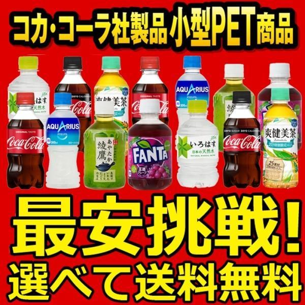 よりどり選べる 1ケース × 24本 300ml ペットボトル 目指せ最安 送料無料 コカコーラ社直送|trend-i