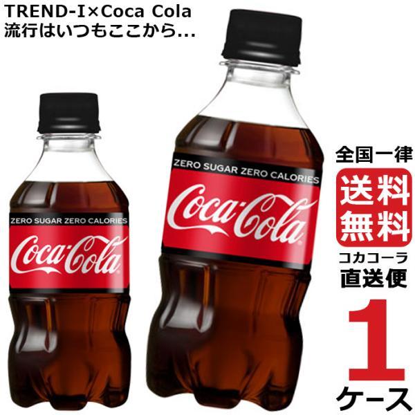 コカ・コーラゼロシュガー 300mlPET 1ケース × 24本 合計 24本 送料無料 コカコーラ社直送 最安挑戦|trend-i