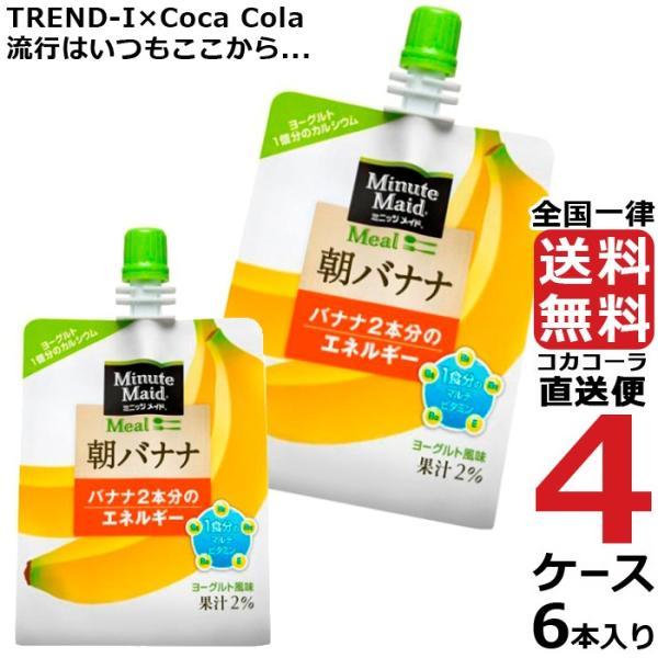ミニッツメイド朝バナナ 180gパウチ(6本入) 4ケース × 6本 合計 24本 送料無料 コカコーラ社直送 最安挑戦 trend-i