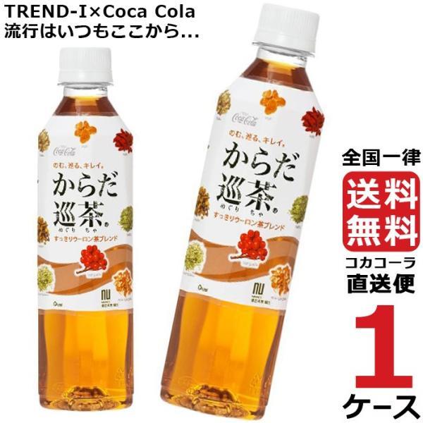 からだ巡茶 410mlPET 1ケース × 24本 合計 24本 送料無料 コカコーラ社直送 最安挑戦 trend-i